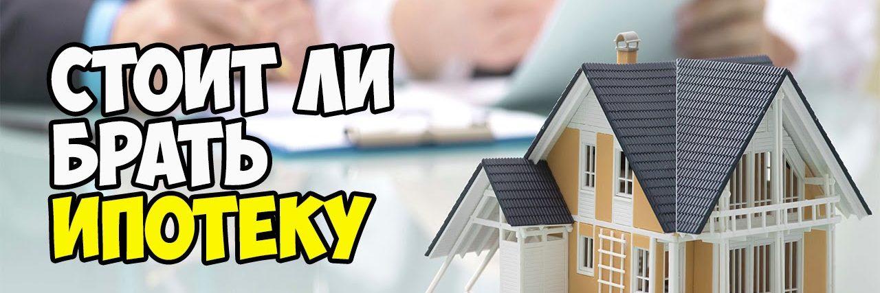 Блог об ипотеке и ипотечном кредитовании от CofranceSARL